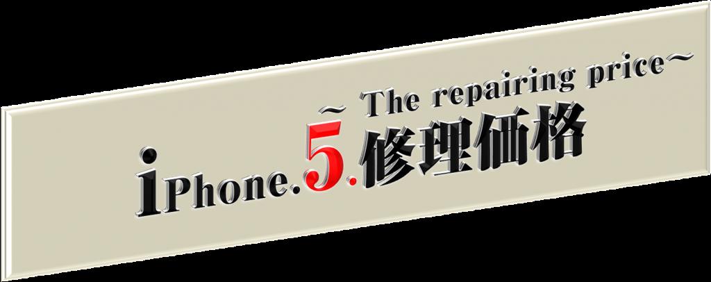 5.iphone5.
