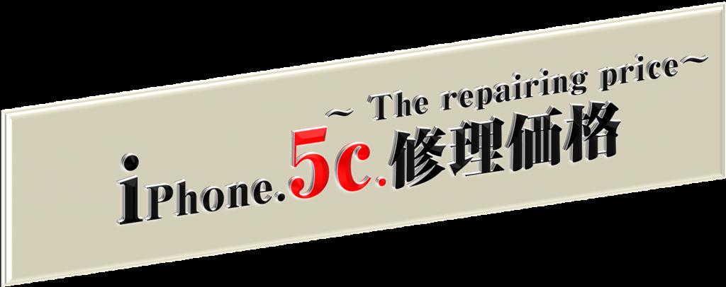 3.iphone5.c