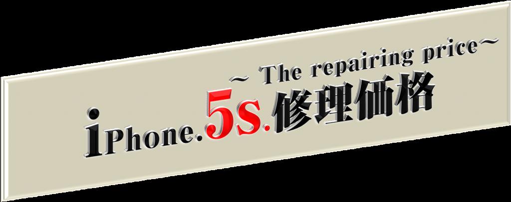 4.iphone5.s